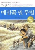 메밀꽃 필 무렵(한국문학 대표소설 논술만화 베스트 10 2)