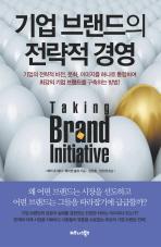 기업 브랜드의 전략적 경영 ---  ( 책 위아래 옆면 도서관장서인있슴,본문깨끗 )