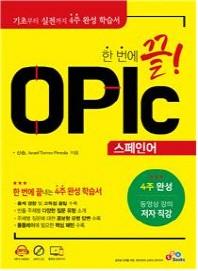 한번에 끝! OPIc 스페인어