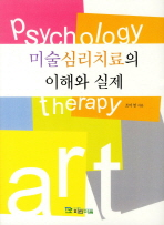 미술심리치료의 이해와 실제