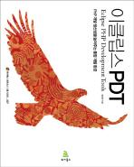 이클립스 PDT(위키북스 오픈소스 웹 시리즈 27)