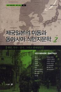 제국일본의 이동과 동아시아 식민지문학. 2: 대만 만주 중국 그리고 환태평양