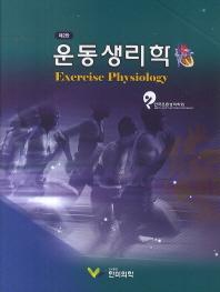 운동생리학(2판)