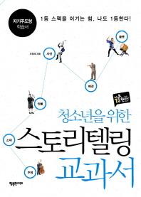 청소년을 위한 스토리텔링 교과서(나도 1등한다 시리즈)