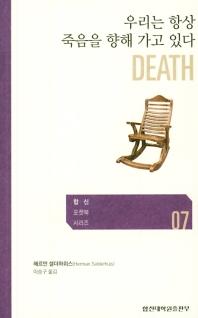 우리는 항상 죽음을 향해 가고 있다(합신 포켓북 시리즈 7)
