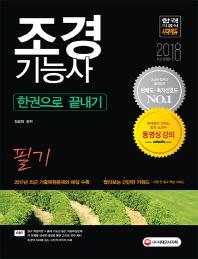 조경기능사 필기 한권으로 끝내기(2018)