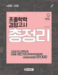 초졸학력 검정고시 총정리(2019)(시대에듀)