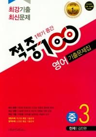 중학 영어 중3-1 중간고사 기출문제집(천재 김진완)(2019)