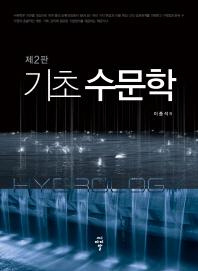 기초 수문학(2판)