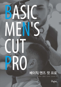 베이직 맨즈 컷 프로(BASIC MEN'S CUT PRO)