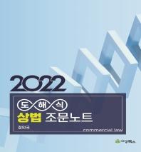 2022 도해식 상법 조문노트(2판)