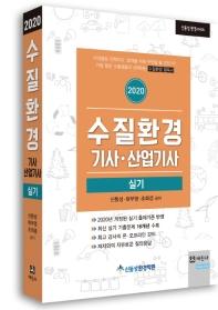 수질환경기사 산업기사 실기(2020)(신동성 환경시리즈)