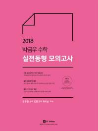 박금우 수학 실전동형 모의고사(2018)