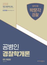 공병인 경찰학개론(2018)(개정판 6판)