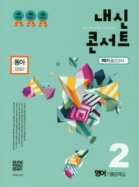 중학 영어 중2 기출문제집 1학기 중간고사(동아 김성곤)(2018)(내신콘서트)