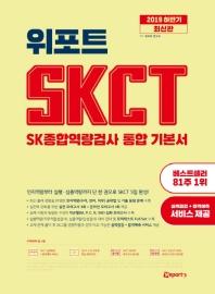 SKCT SK종합역량검사 통합 기본서(2019 하반기)(위포트)