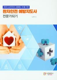 환자안전 예방지도사 전문가되기(국민의 보건안전과 감염예방 관리를 위한)