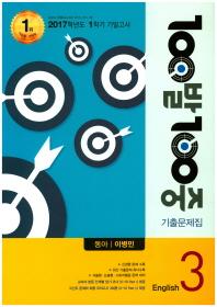 중학 영어 중3-1 기말고사 기출문제집(동아 이병민)(2017)(100발 100중)