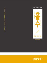 고등 국어 문법 화법 작문(2018)(홀수)(홀로 공부하는 수능 국어 기출 분석)