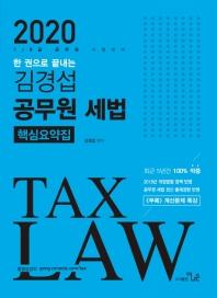 김경섭 공무원 세법 핵심요약집(2020)(한 권으로 끝내는)
