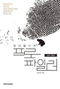 프로파일러(2020)(정의롭다면)(개정판)(진로와 직업탐색을 위한 잡프러포즈 시리즈 1)