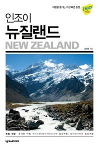 인조이 뉴질랜드(2019~2020)(개정판)