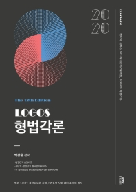 형법각론(2020)(Logos)(12판)