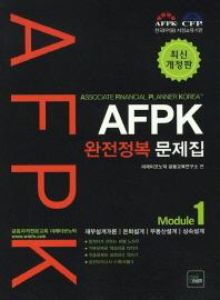 AFPK 완전정복 문제집. 1