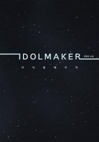 아이돌 메이커(Idol Maker)