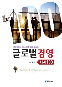 글로벌경영사례 100(양장본 HardCover)