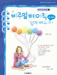 비주얼 베이직 쉽게 배우기(Ok Click 시리즈 19)