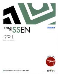 수학 1(2012/ 고 2,3학년 용)