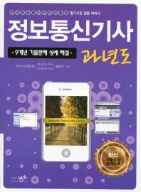 정보통신기사 과년도(2017)(개정판 8판)