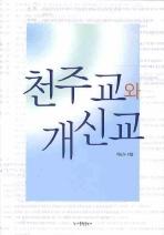 천주교와 개신교(개정판 2판)