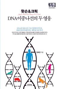 왓슨&크릭: DNA 이중나선의 두 영웅(지식인마을 15)