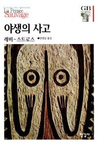 야생의 사고 /한길그레이트북스 7 / 3-090300