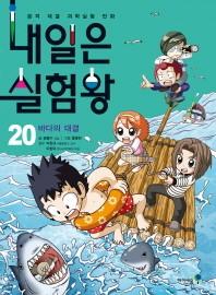 내일은 실험왕. 20: 바다의 대결 (실험키트 없음)