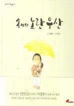 송이의 노란 우산(우리나라 그림동화 4)(양장본 HardCover)