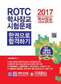 ROTC 학사장교 시험문제 한권으로 합격하기(2017)(개정판 6판)