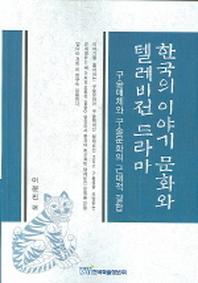 한국의 이야기 문화와 텔레비전 드라마(반양장)