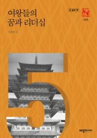 여왕들의 꿈과 리더십(큰글씨책)(세창역사산책 5)