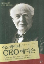 이노베이터 CEO 에디슨