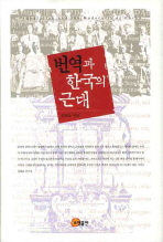 번역과 한국의 근대