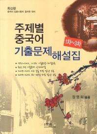주제별 중국어 기출문제 해설집 1차-3차(2012) #