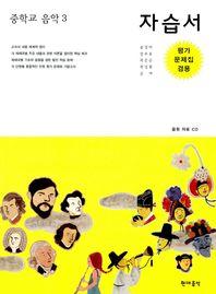 음악 중학교3 자습서(평가문제집 겸용)(CD1장포함)