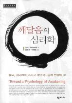 깨달음의 심리학(양장본 HardCover)