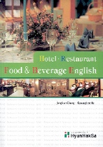 HOTEL RESTAURANT FOOD & BEVERAGE ENGLISH(CD1장포함)