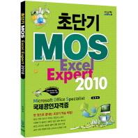 MOS Excel Expert 2010(초단기)