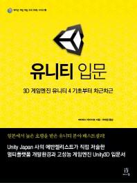 유니티 입문(CD1장포함)(에이콘 게임 개발 프로그래밍 시리즈 23)