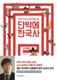 단박에 한국사: 근대편